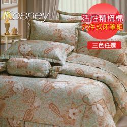 KOSNEY  花香情深  頂級加大活性精梳棉六件式床罩組台灣製三色任選