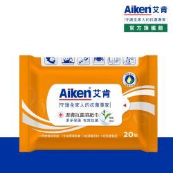 Aiken艾肯 潔膚抗菌濕紙巾(20片/包)