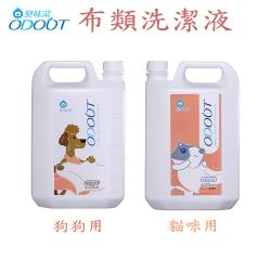 ODOUT臭味滾 寵物環境專用-布類洗潔液-4L X 1罐