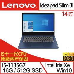 Lenovo聯想 Ideapad Slim 3i 輕薄筆電 14吋/i5-1135G7/16G/PCIe 512G SSD/W10 二年保 82H7009WTW