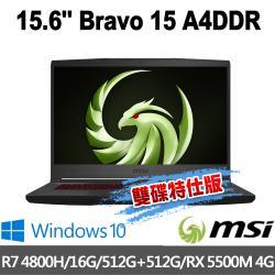 msi微星 Bravo 15 A4DDR-416TW 15.6吋電競筆電(R7 4800H/16G/512G+512G/RX5500M-雙碟特仕版)