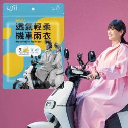 USii優系-透氣輕柔機車雨衣-粉色M款