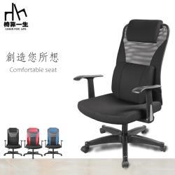 【好室家居】電腦椅 辦公椅 雅莉絲高背透氣記憶護腰椅躺椅人體工學護腰椅(3色任選)