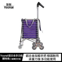Younal 鋁合金多功能購物車(八輪雙把手版)#爬坡版#推車#摺疊車