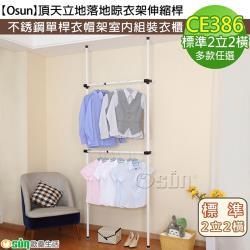 Osun-頂天立地落地晾衣架伸縮桿不銹鋼單桿衣帽架室內組裝衣櫃(CE386-標準2立2橫)