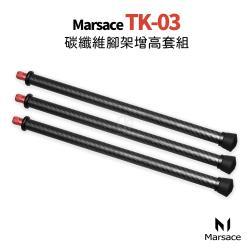 Marsace 瑪瑟士 TK-03 碳纖維腳架增高套組 (公司貨)