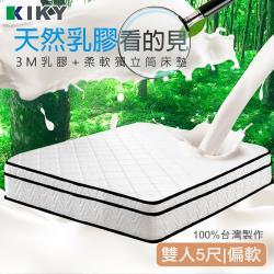 KIKY 防潑水乳膠竹炭圍邊獨立筒床墊-雙人5尺_賣PV
