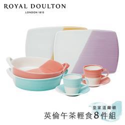 【皇家道爾頓 Royal Doulton】-全聯 英倫午茶輕食8件組 1815恆采系列