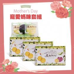 【東青】果然初色天然果乾三盒600元