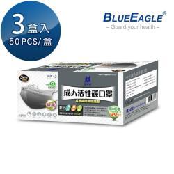 【藍鷹牌】台灣製 成人平面活性碳口罩 50片x3盒
