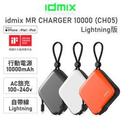 【i3嘻】idmix MR CHARGER 10000 MFI 旅充式行動電源(CH05)