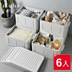 木暉 日式無印風大容量附蓋折疊收納箱-6入