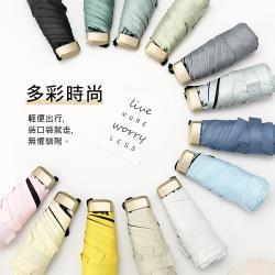 PinUpin 自然色五折6骨防曬遮陽迷你口袋黑膠折疊晴雨傘 (多色任選)