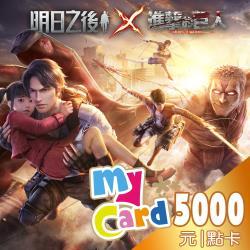 明日之後 MyCard 5000點 點數卡