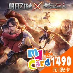 明日之後 MyCard 1490點 點數卡