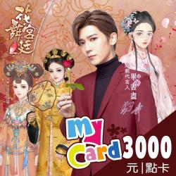花舞宮廷 MyCard 3000點 點數卡