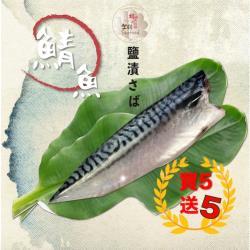 胡媽媽灶腳 超厚特大薄鹽鯖魚10片組-消