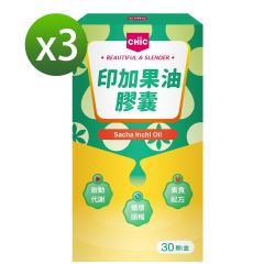 CHiC 印加果油膠囊倍纖3盒組(星星果油)