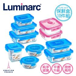【Luminarc 法國樂美雅】純淨玻璃保鮮盒10件組(PUB1008)