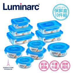 【Luminarc 法國樂美雅】純淨玻璃保鮮盒10件組(PUB1007)
