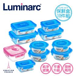 【Luminarc 法國樂美雅】純淨玻璃保鮮盒10件組(PUB1006)