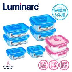 【Luminarc 法國樂美雅】純淨玻璃保鮮盒8件組(PUB807)