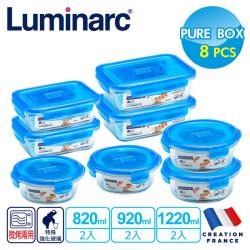 【Luminarc 法國樂美雅】純淨玻璃保鮮盒8件組(PUB806)