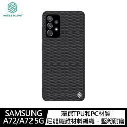 NILLKIN SAMSUNG Galaxy A72/A72 5G 優尼保護殼