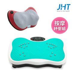 JHT 舞動抖抖機+3D巧時尚溫感按摩枕