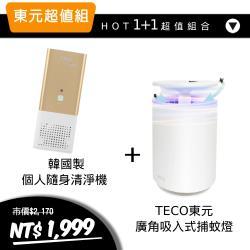 【東元超值1+1】TECO東元 韓國製 隨身型 空氣清淨機+ 廣角吸入式捕蚊燈