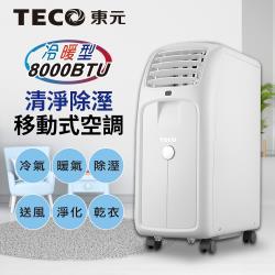 【TECO 東元】冷暖型清淨除溼移動式空調8000BTU/冷氣機(MP25FHS)