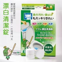 茶茶小王子 馬桶漂白清潔錠(20gX5) 2盒