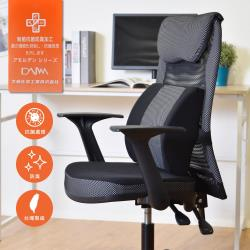 凱堡 赫柏 獨家日本大和抗菌防臭折手電腦椅/辦公椅 免組裝