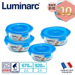 【Luminarc 法國樂美雅】純淨玻璃保鮮盒4件組(PUB454)