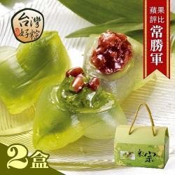 現+預[台灣好粽]經典冰心粽(50g×6入×2盒)(提盒)
