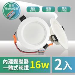 【青禾坊】OC 16W LED免驅動器崁燈 杯燈 投射燈 -2入