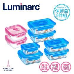 【Luminarc 法國樂美雅】純淨玻璃保鮮盒8件組(PUB805)