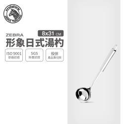 【ZEBRA 斑馬牌】304不鏽鋼形象日式湯杓3吋 / 圓杓(SGS檢驗合格 安全無毒)