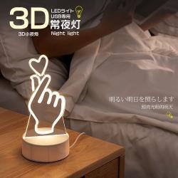 USB創意3D壓克力LED床頭小夜燈