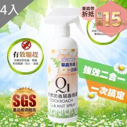 QIDINA 天然芳香防蟑螂螞蟻噴劑-4入組