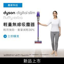 送OralB電動牙刷+收納架+10%東森幣↘Dyson戴森 Digital SV18 Slim Fluffy Extra 輕量無線手持式吸塵器-庫