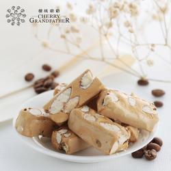 【櫻桃爺爺】魔力咖啡牛軋糖230g