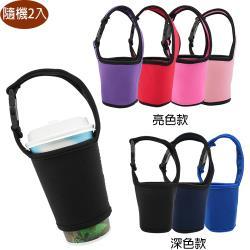環保杯套手提飲料袋杯袋潛水布料杯套素色款隨機2入 48-00069-01 【卡通小物】