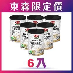 馬玉山  100%有機高纖大燕麥片750g(鐵罐)*6罐