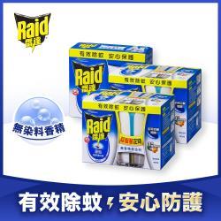 2主體+4補充   雷達 超智慧薄型液體電蚊香器x2+補充瓶x4入(無臭無味)