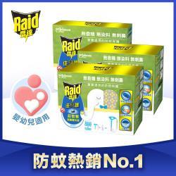 2主體+4補充 | 雷達 佳兒護薄型液體電蚊香器x2+補充瓶x4入(無臭無味)