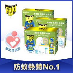 1主體+5補充 | 雷達 佳兒護薄型液體電蚊香器+補充瓶x5入(無臭無味)