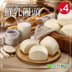 【四方鮮乳】鮮奶饅頭-9顆入/包x4包組