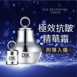 DSK 極效抗皺精華霜30g(抗皺神燈霜)