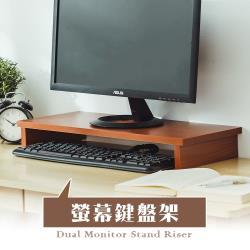 樂嫚妮  木質螢幕鍵盤架/桌上架 台灣製造MIT(1入)